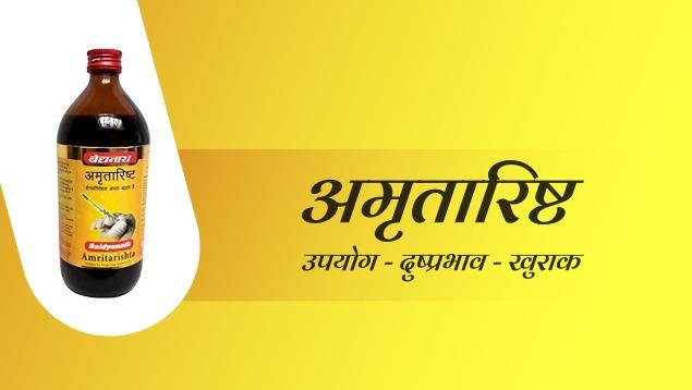 Amritarishta in Hindi