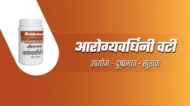 Arogyavardhini Vati in Hindi