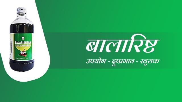 Balarishtam in Hindi