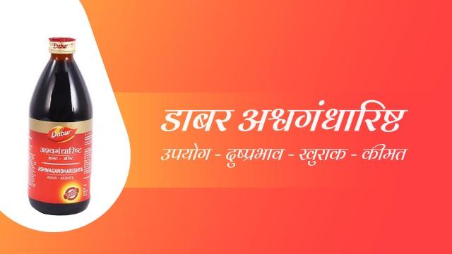 Dabur Ashwagandharishta in hindi