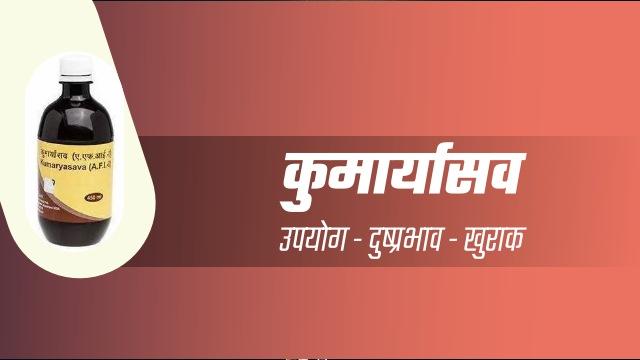 Kumaryasava in Hindi