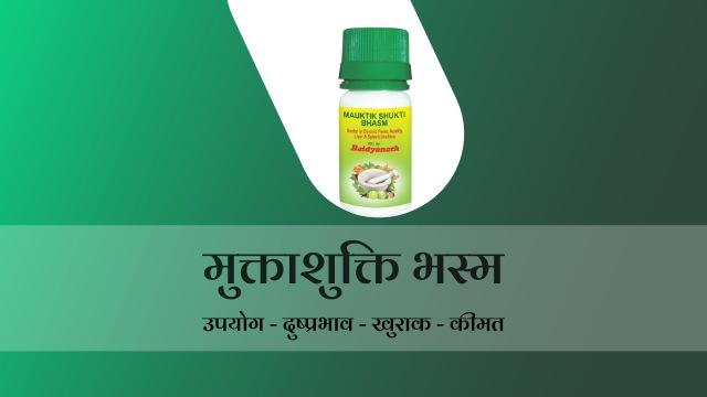 Muktashukti Bhasma in Hindi