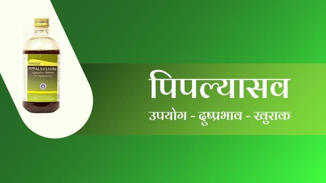 Pippalyasavam in hindi