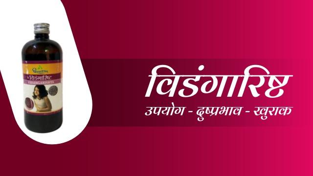 Vidangarishta in Hindi