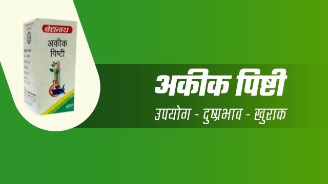 akik pishti in hindi