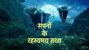 dream facts in hindi