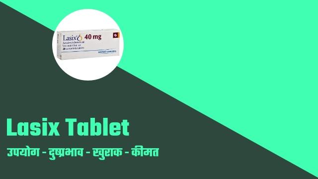 lasix in hindi