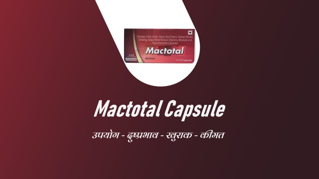 mactotal capsule in hindi