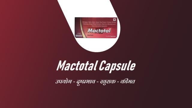 mactotal capsule in hindi