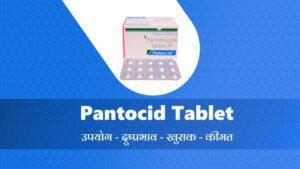 pantocid tablet in hindi