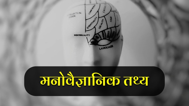 psycological facts in hindi