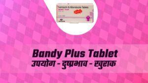 Bandy Plus Tablet in hindi