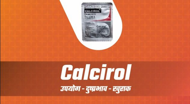 Calcirol in Hindi