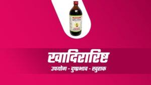 Khadirarishta in Hindi
