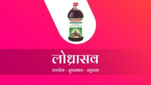 Lodhrasava in Hindi