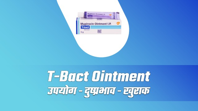 T-Bact Ointment in hindi