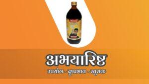 abhayarishta in hindi