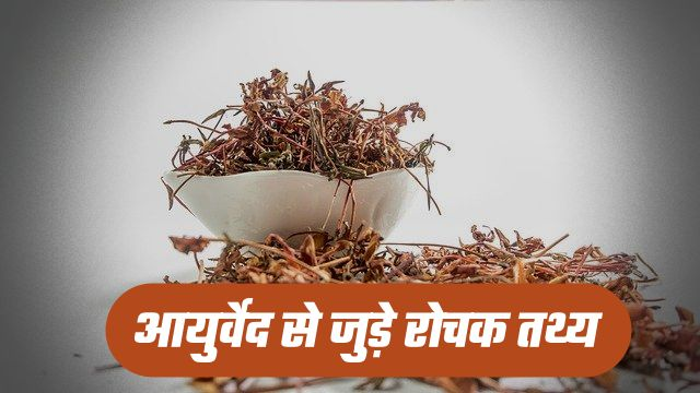 ayurveda-facts-in-hindi