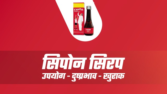 cypon syrup in hindi