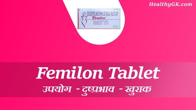 Femilon Tablet in hindi