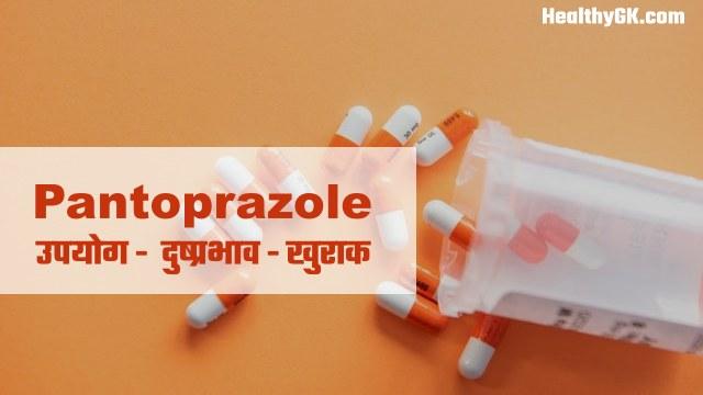 Pantoprazole in Hindi