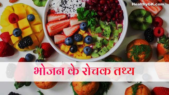 food facts in hindi