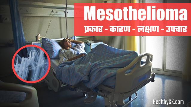 Mesothelioma in Hindi