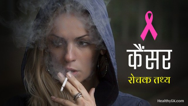cancer facts in hindi