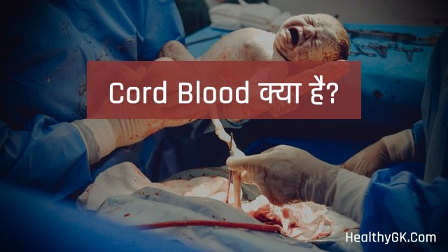 cord blood banking in hindi