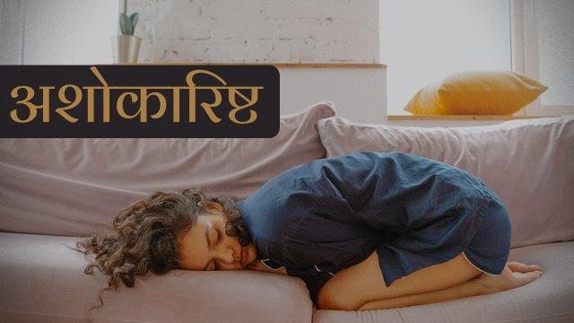 Ashokarishta in Hindi