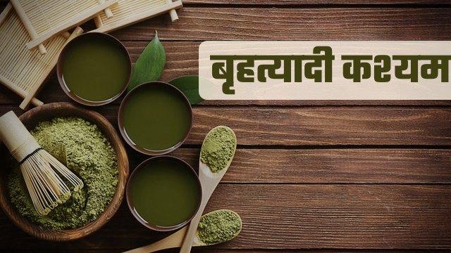 Brihatyadi Kashayam in Hindi