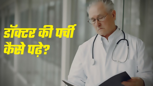 doctor Prescription in hindi