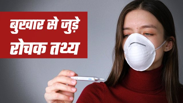 fever facts in hindi