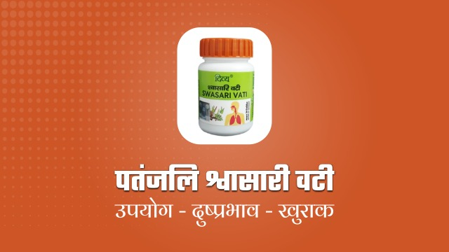 Patanjali Swasari Vati in Hindi