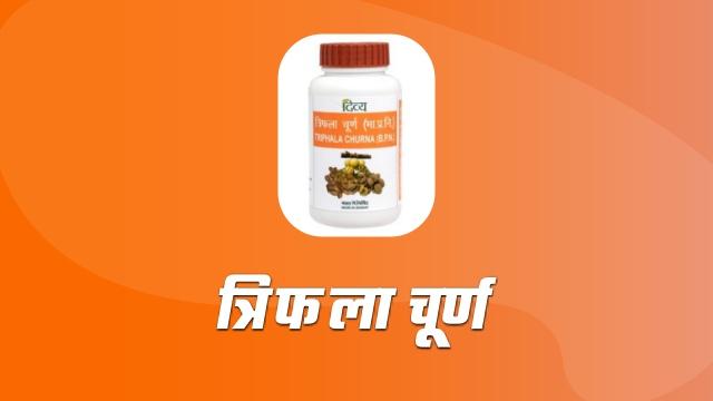 Triphala Churna in Hindi