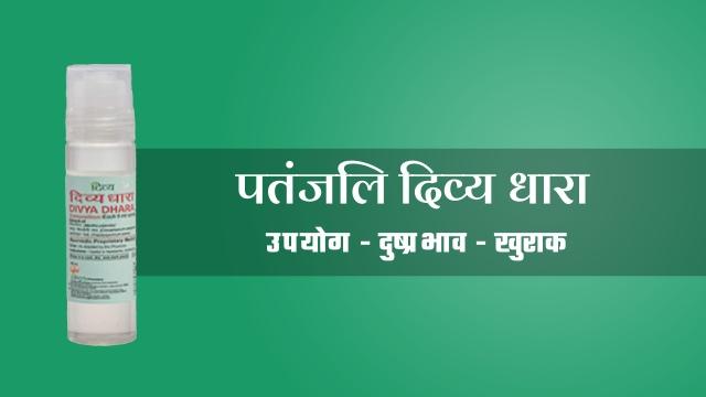 patanajali divya dhara in hindi