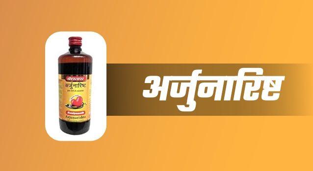 Arjunarishta in Hindi