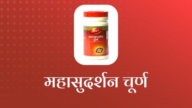 Mahasudarshan Churna in Hindi