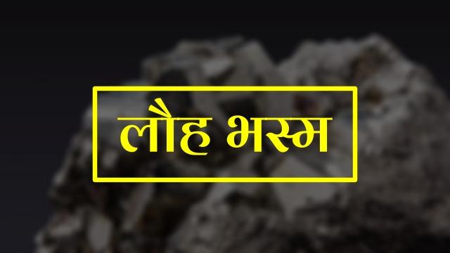 loha bhasma in hindi