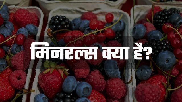 minerals in hindi